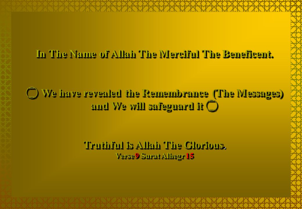 In The Name of Allah The Merciful The Beneficent.