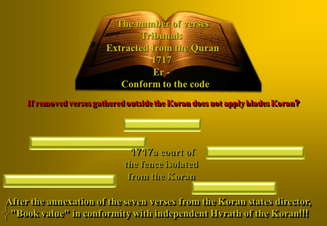 1717 a court of the fence isolated from the Koran