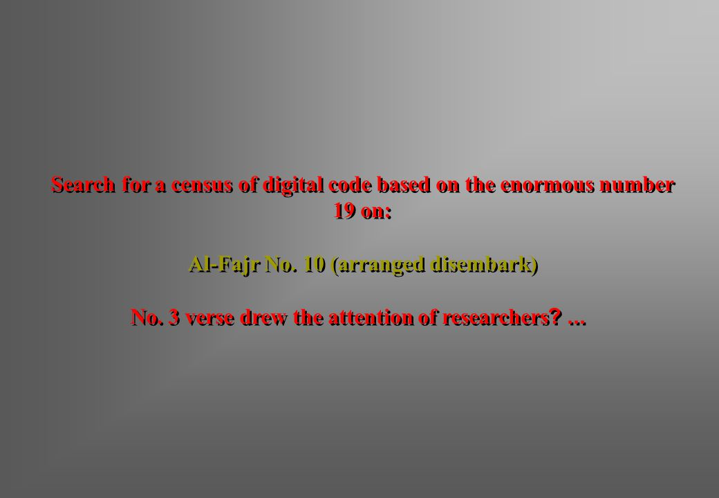Search for a census of digital code based on the enormous number 19 on: Al-Fajr No.