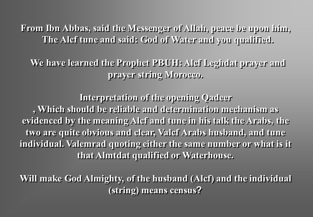From Ibn Abbas, said the Messenger of Allah, peace be upon him, The Alcf tune and said: God of Water and you qualified.