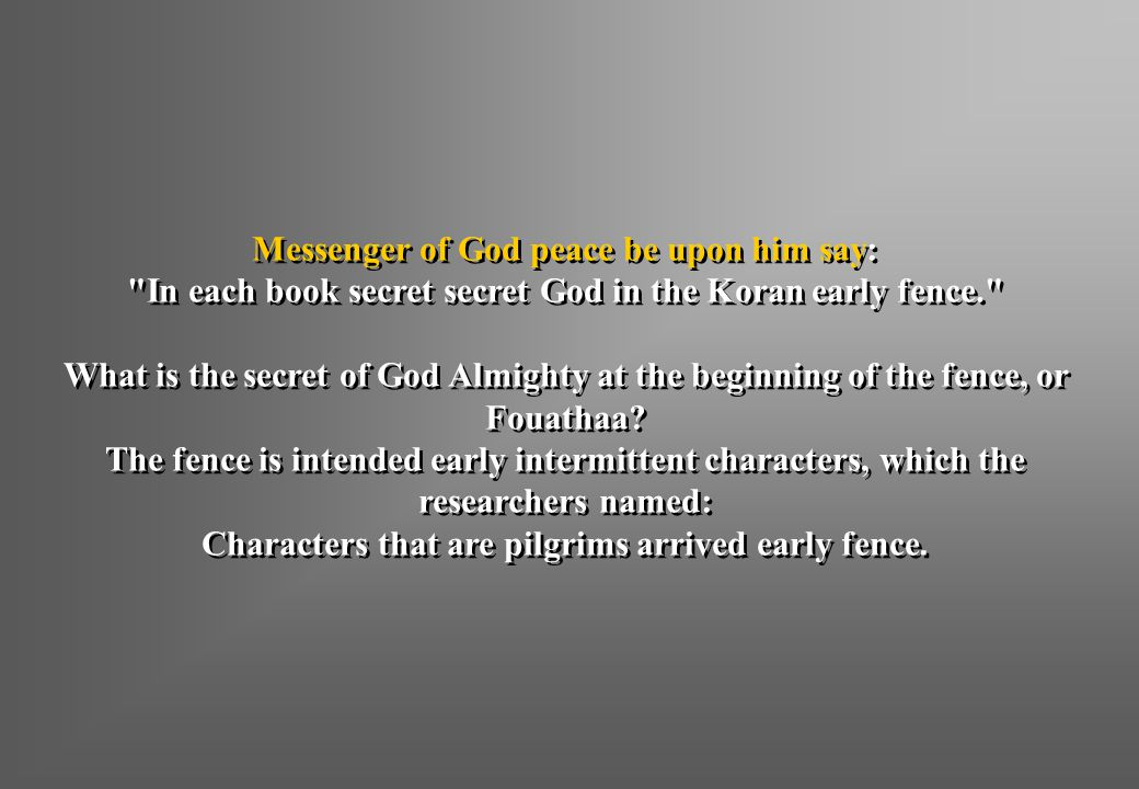 Messenger of God peace be upon him say: In each book secret secret God in the Koran early fence. What is the secret of God Almighty at the beginning of the fence, or Fouathaa.