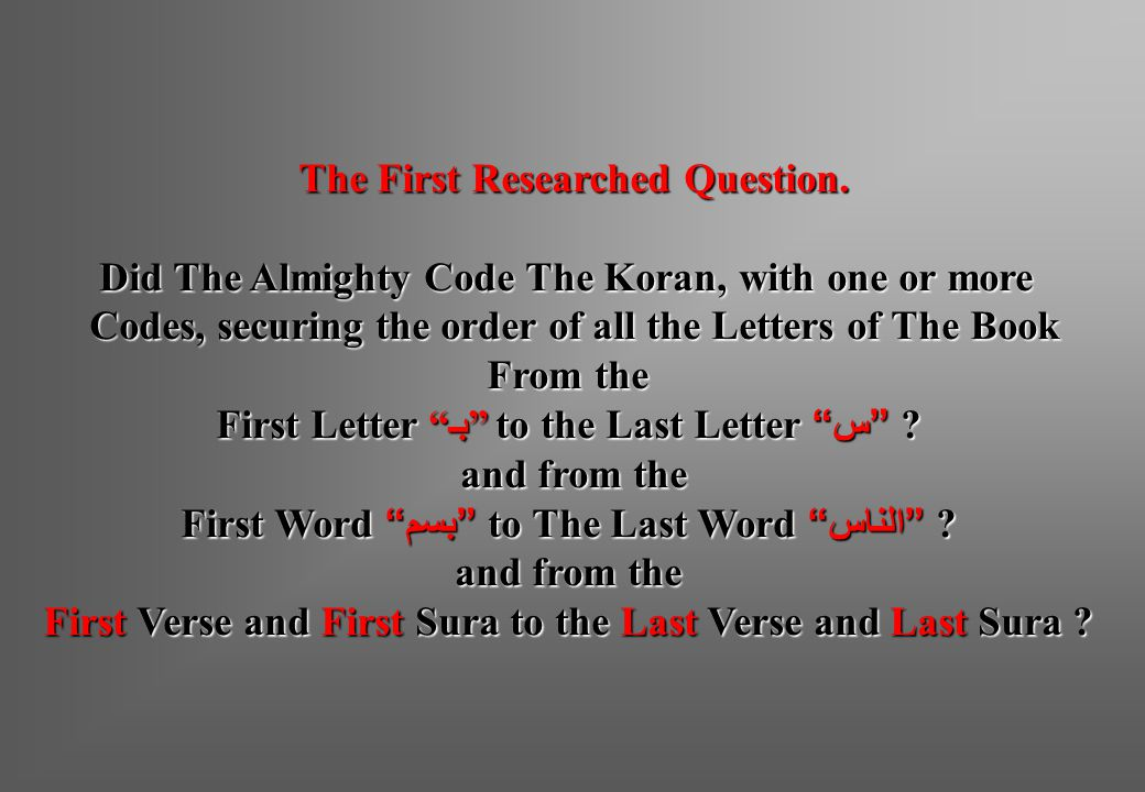 The First Researched Question.