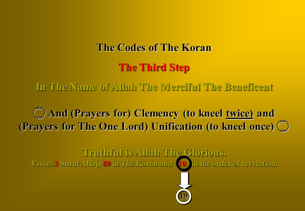 In The Name of Allah The Merciful The Beneficent