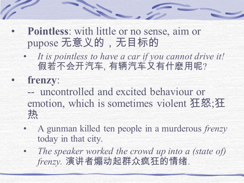Pointless: with little or no sense, aim or pupose 无意义的,无目标的