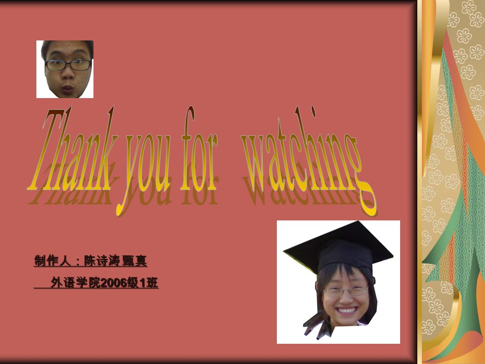 Thank you for watching 制作人:陈诗涛 甄真 外语学院2006级1班