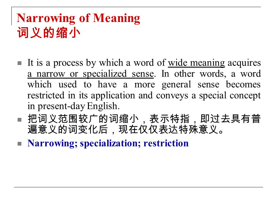 Narrowing of Meaning 词义的缩小