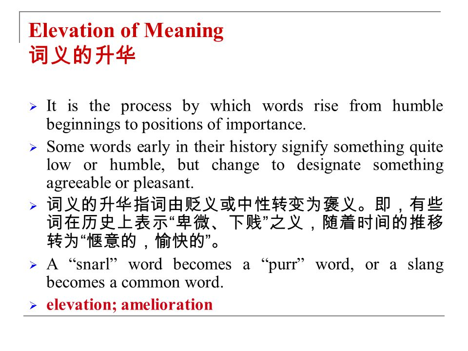 Elevation of Meaning 词义的升华