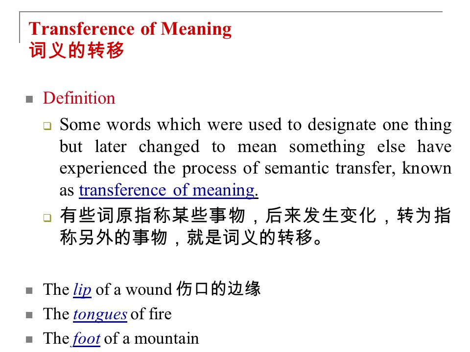 Transference of Meaning 词义的转移