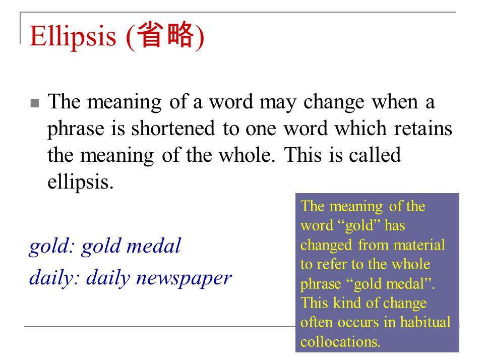 Ellipsis (省略)