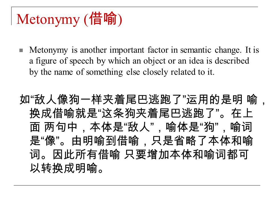 Metonymy (借喻)