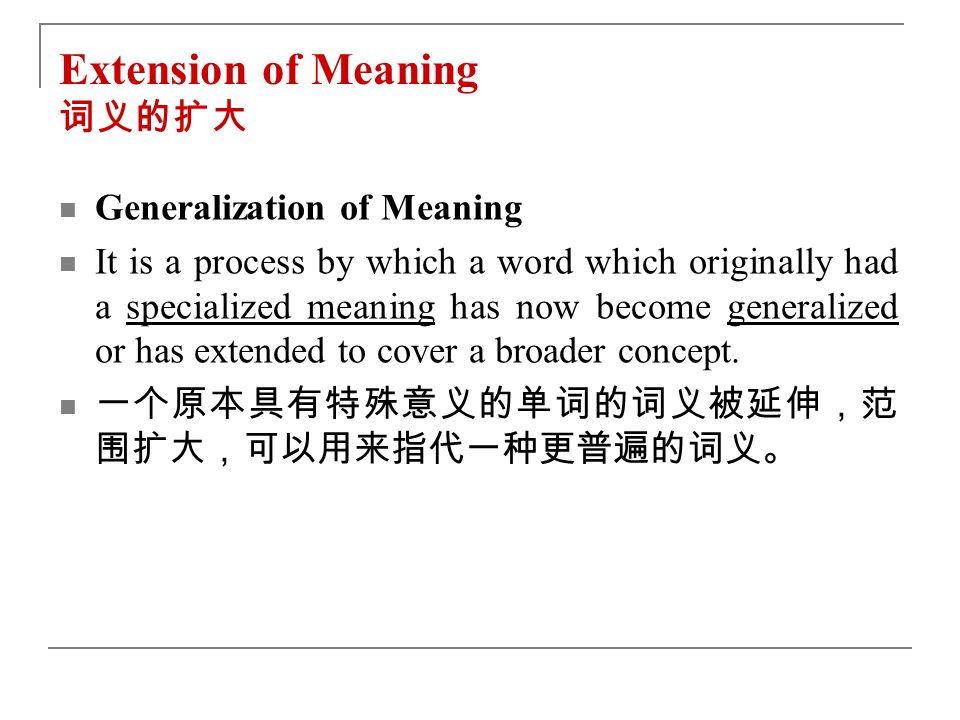 Extension of Meaning 词义的扩大
