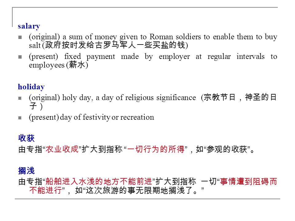 salary (original) a sum of money given to Roman soldiers to enable them to buy salt (政府按时发给古罗马军人一些买盐的钱)