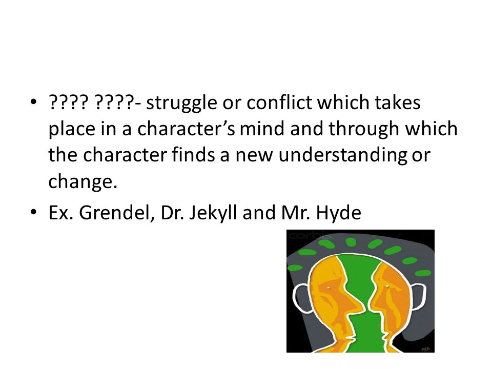 - struggle or conflict which takes place in a character's mind and through which the character finds a new understanding or change.
