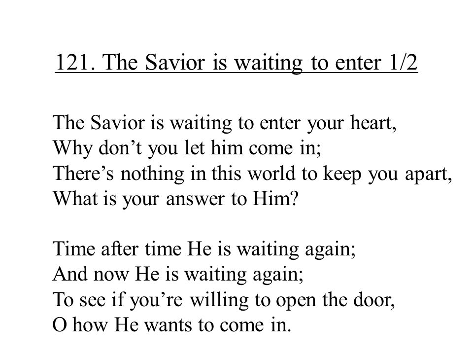121. The Savior is waiting to enter 1/2