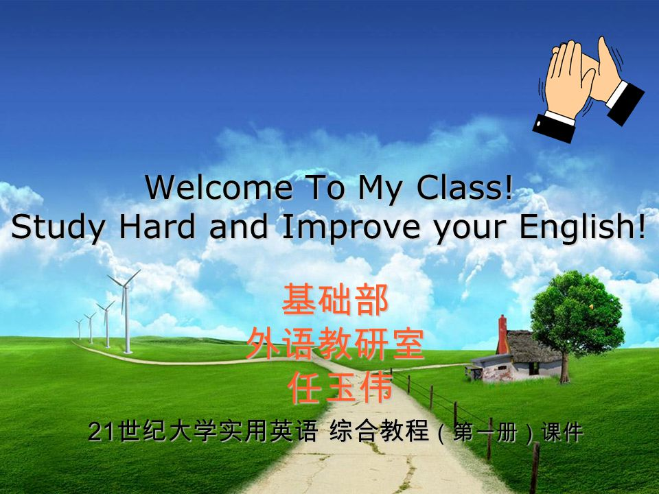 Welcome To My Class! Study Hard and Improve your English!