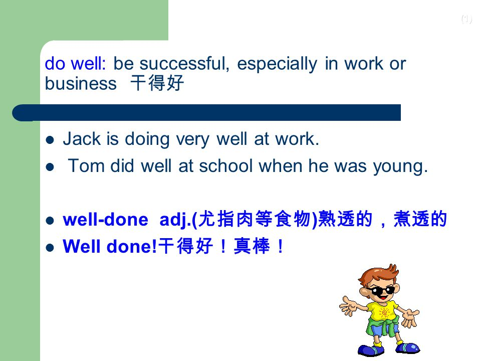 do well: be successful, especially in work or business 干得好