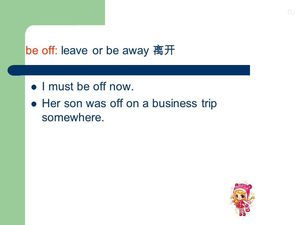 be off: leave or be away 离开