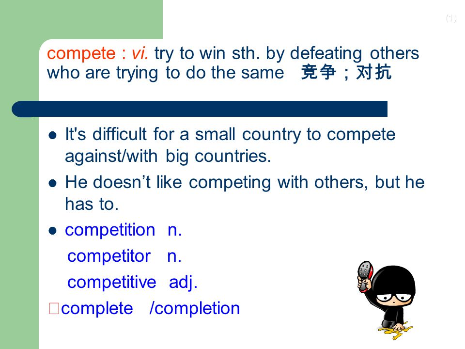 compete : vi. try to win sth