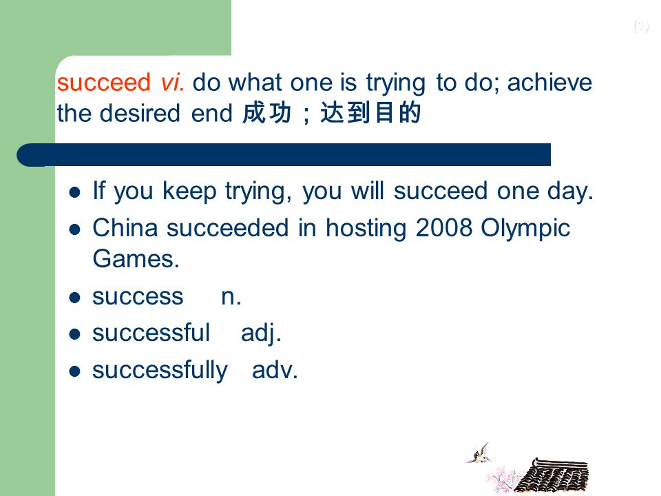 succeed vi. do what one is trying to do; achieve the desired end 成功;达到目的
