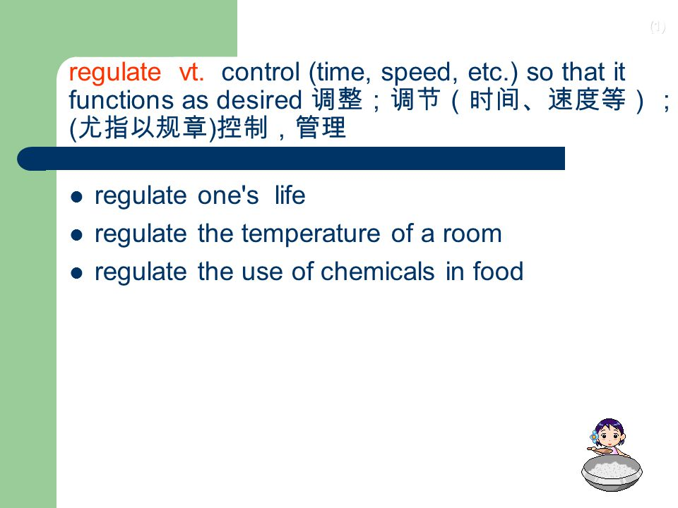 regulate vt. control (time, speed, etc