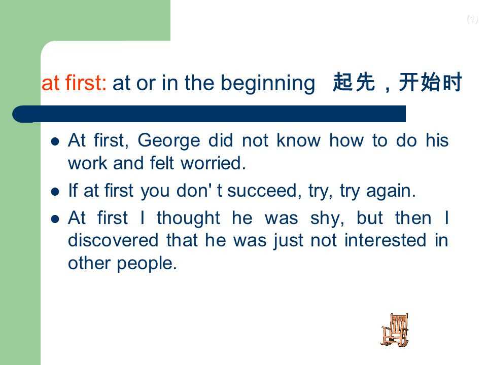 at first: at or in the beginning 起先,开始时