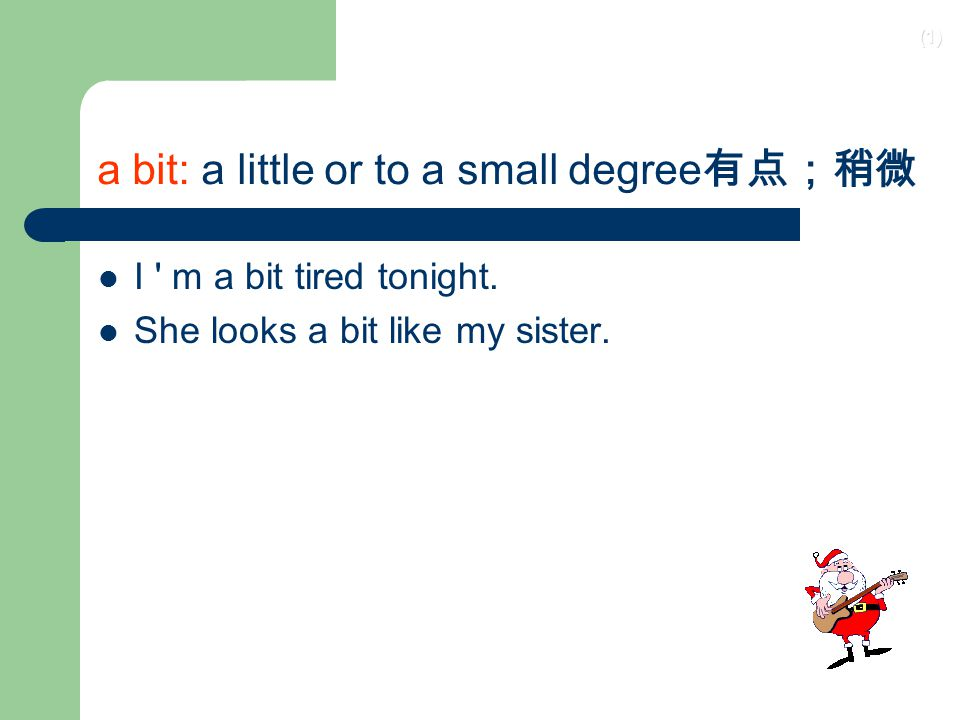 a bit: a little or to a small degree有点;稍微
