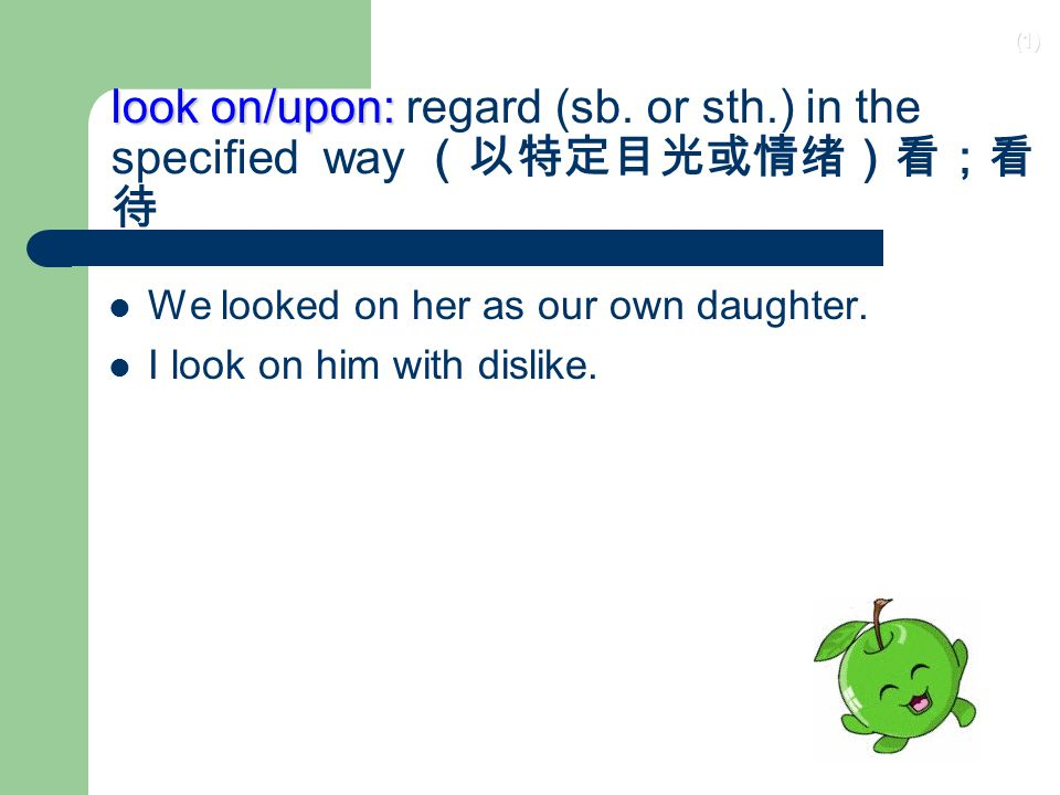 look on/upon: regard (sb. or sth.) in the specified way (以特定目光或情绪)看;看待
