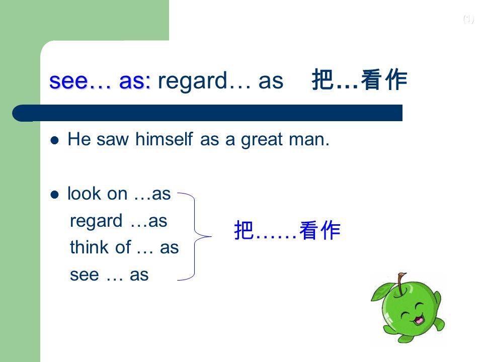 see… as: regard… as 把…看作