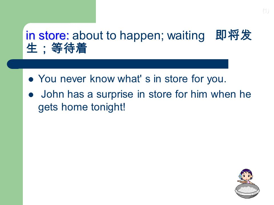 in store: about to happen; waiting 即将发生;等待着