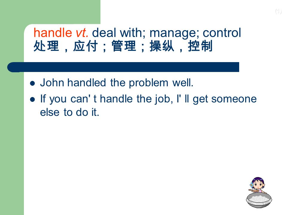 handle vt. deal with; manage; control 处理,应付;管理;操纵,控制