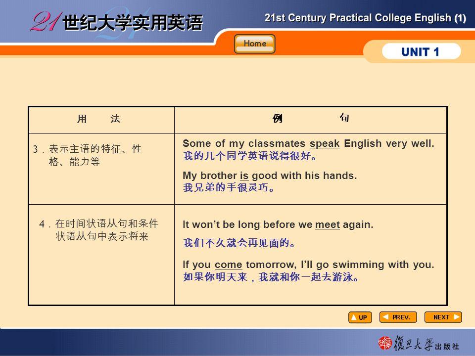 GR5 用 法. 例 句. Some of my classmates speak English very well. 我的几个同学英语说得很好。