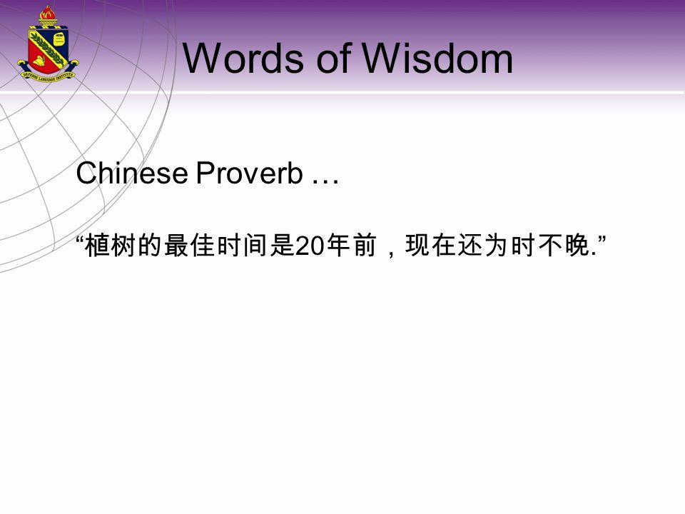 Words of Wisdom Chinese Proverb … 植树的最佳时间是20年前,现在还为时不晚.