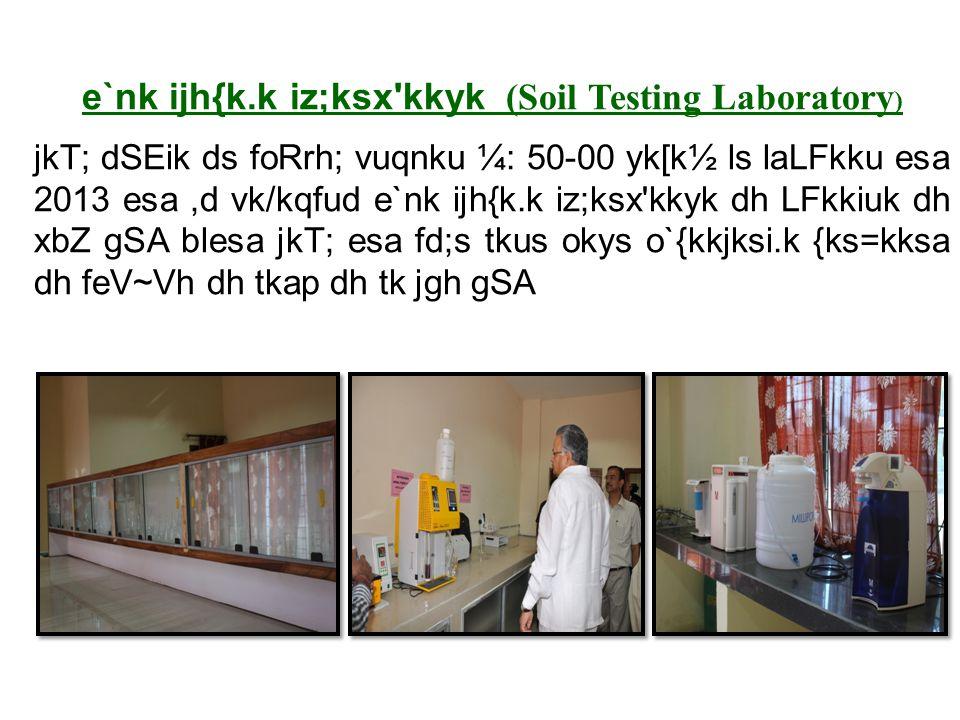 e`nk ijh{k.k iz;ksx kkyk (Soil Testing Laboratory)