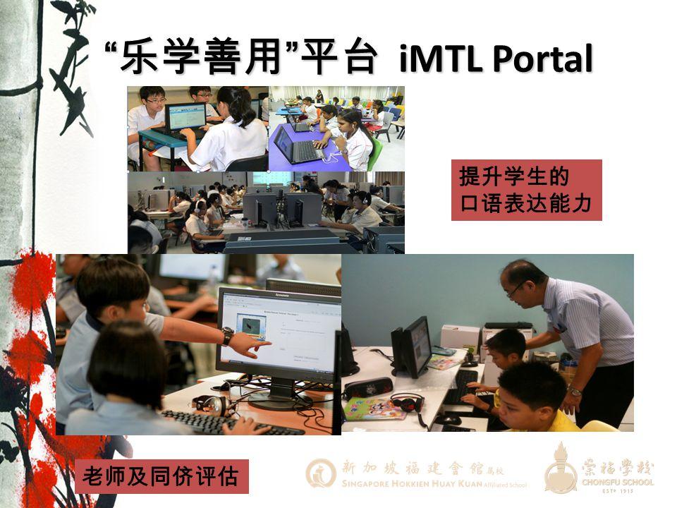 乐学善用 平台 iMTL Portal 提升学生的 口语表达能力 老师及同侪评估