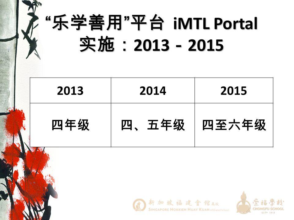 乐学善用 平台 iMTL Portal 实施:2013-2015