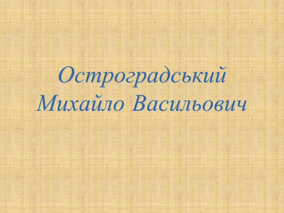 Остроградський Михайло Васильович