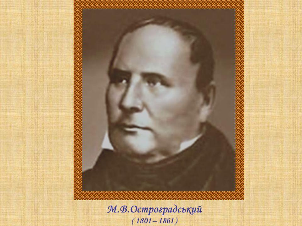 М.В.Остроградський ( 1801 – 1861 )