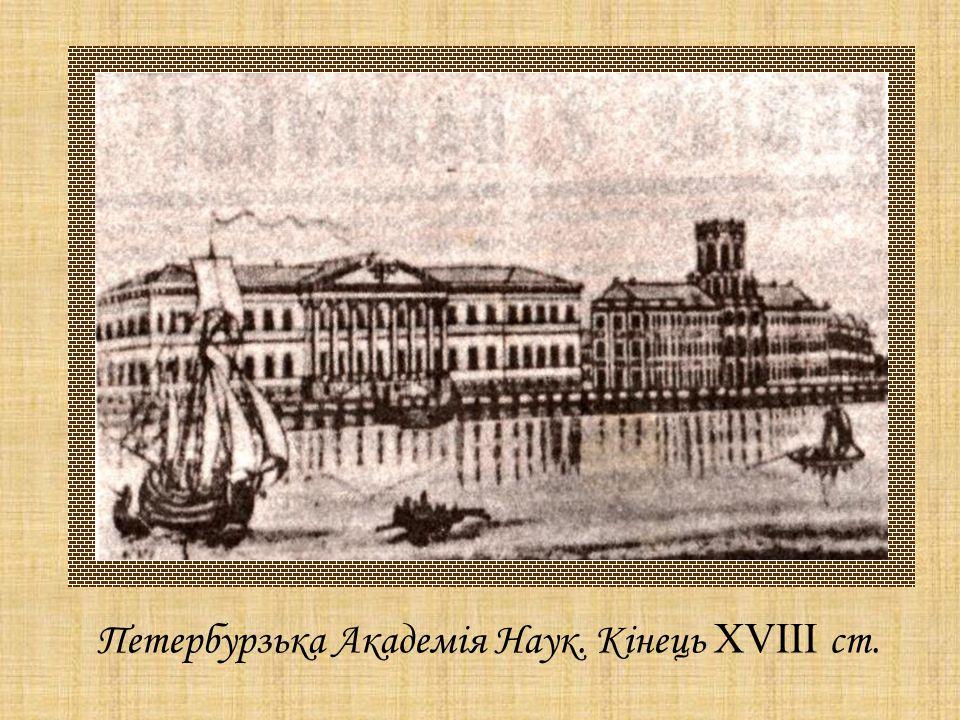 Петербурзька Академія Наук. Кінець XVIII ст.