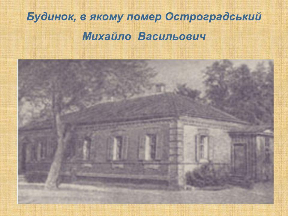 Будинок, в якому помер Остроградський Михайло Васильович