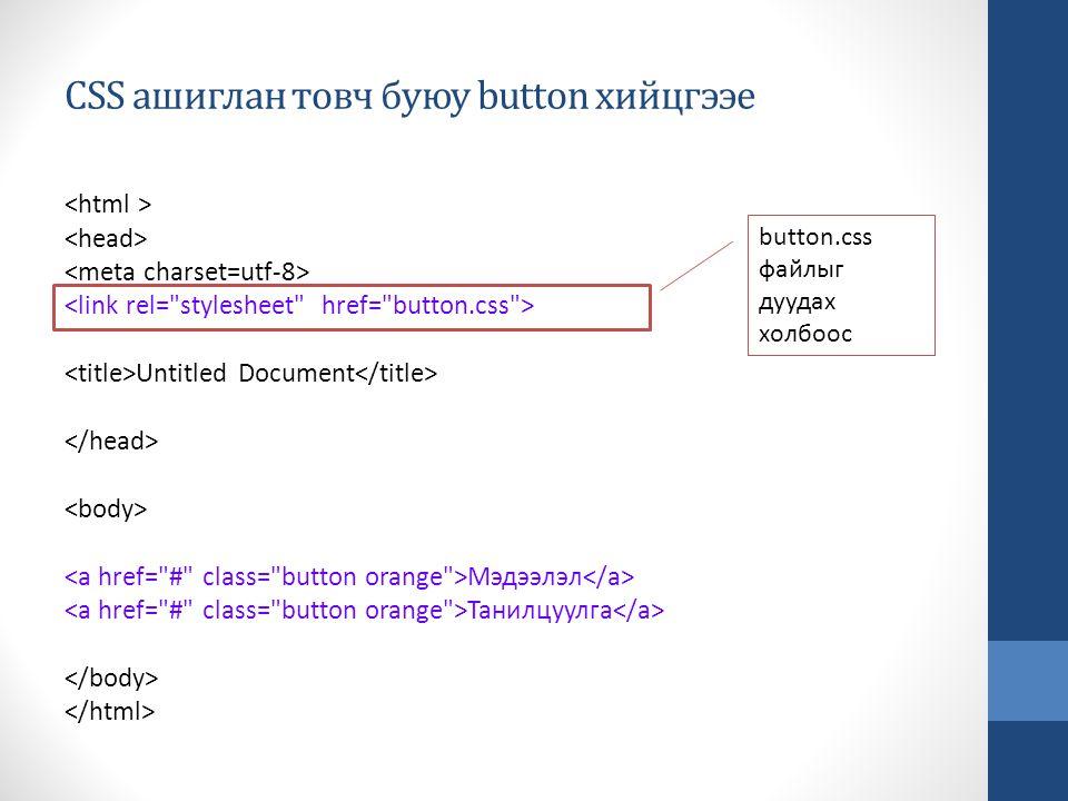CSS ашиглан товч буюу button хийцгээе