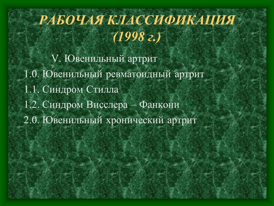 РАБОЧАЯ КЛАССИФИКАЦИЯ (1998 г.)