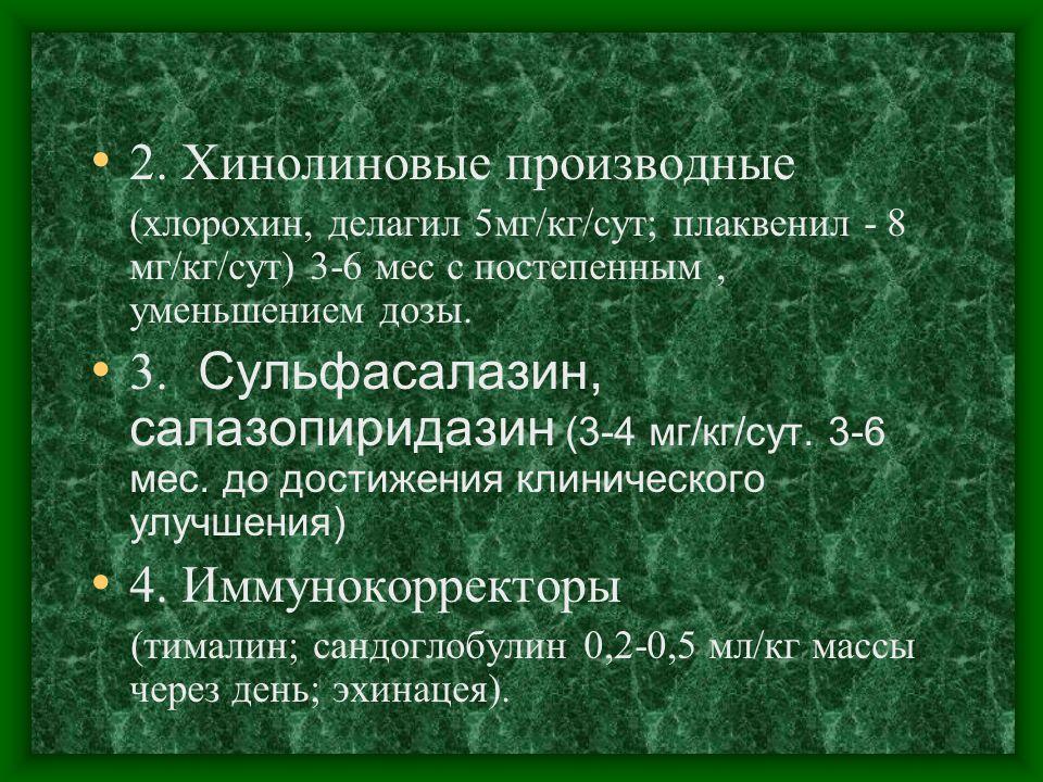2. Хинолиновые производные