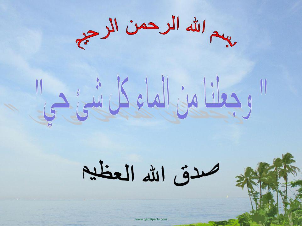 بسم الله الرحمن الرحيم وجعلنا من الماء كل شئ حي صدق الله العظيم