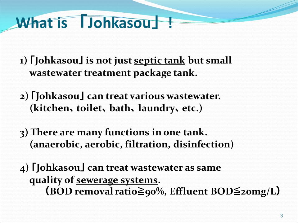 What is 「Johkasou」!