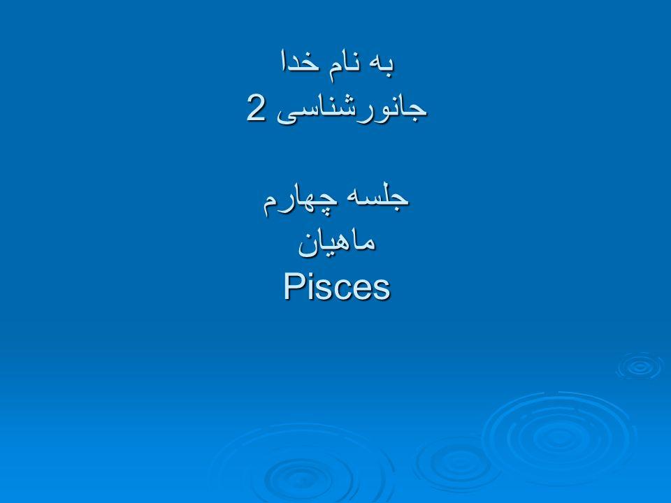 به نام خدا جانورشناسی 2 جلسه چهارم ماهیان Pisces