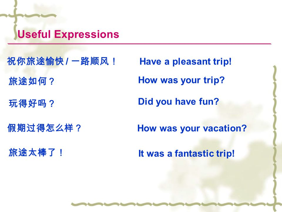 Useful Expressions Did you have fun 祝你旅途愉快 / 一路顺风!