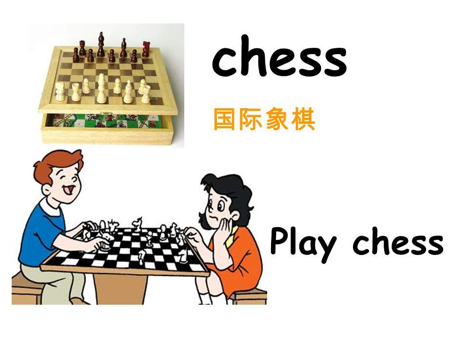 chess 国际象棋 Play chess