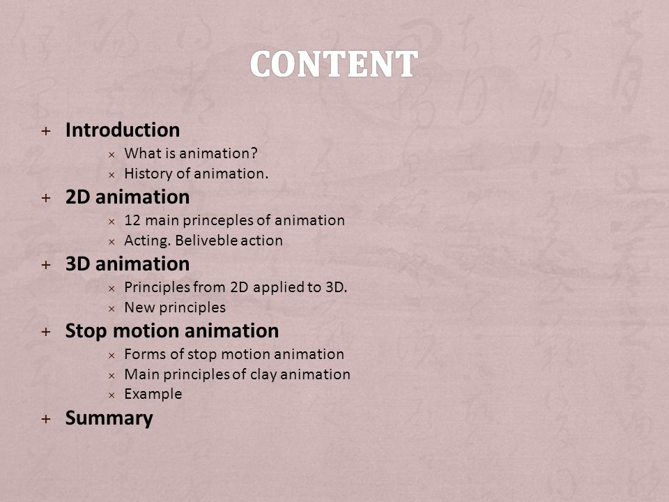 CONTENT Introduction 2D animation 3D animation Stop motion animation