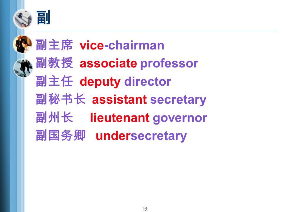 副 副主席 vice-chairman 副教授 associate professor 副主任 deputy director