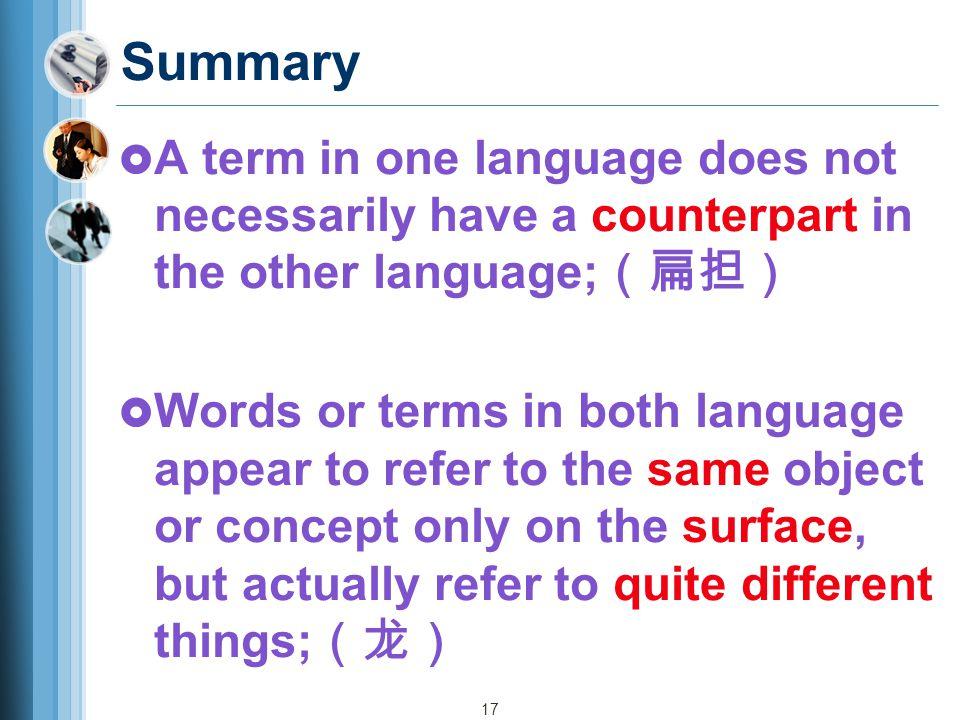 Summary A term in one language does not necessarily have a counterpart in the other language;(扁担)